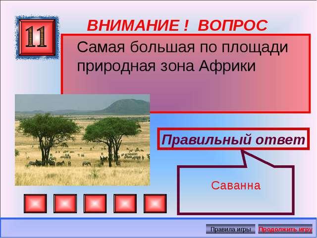 ВНИМАНИЕ ! ВОПРОС Самая большая по площади природная зона Африки Правильный о...