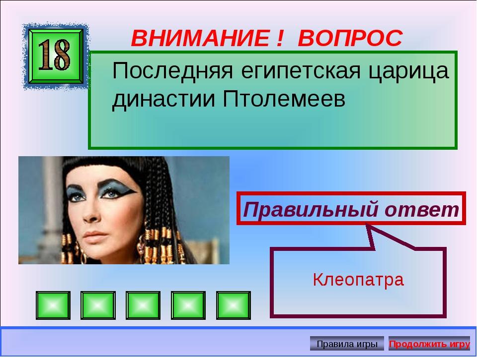 ВНИМАНИЕ ! ВОПРОС Последняя египетская царица династии Птолемеев Правильный о...