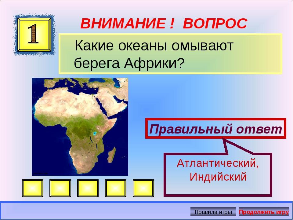 ВНИМАНИЕ ! ВОПРОС Какие океаны омывают берега Африки? Правильный ответ Атлант...