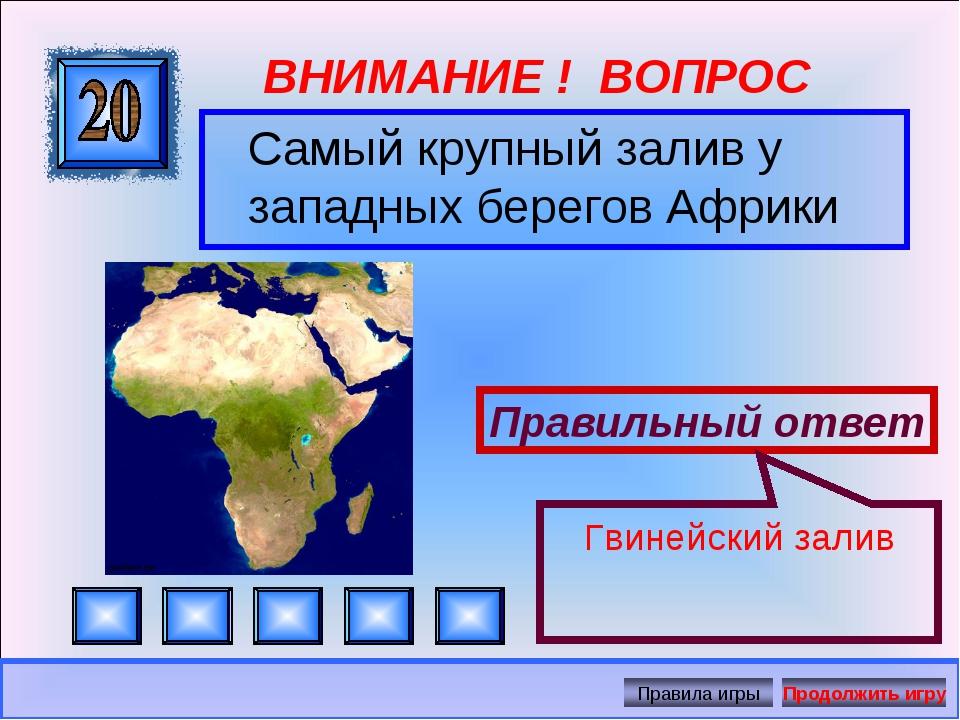 ВНИМАНИЕ ! ВОПРОС Самый крупный залив у западных берегов Африки Правильный от...