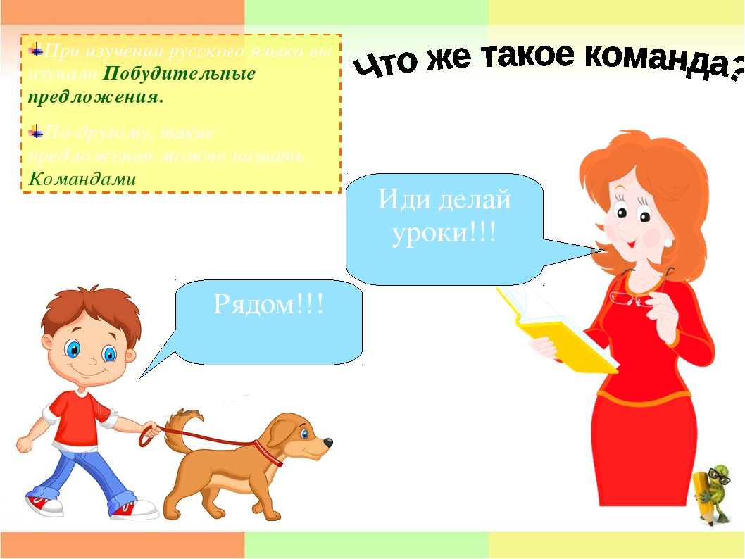 Рядом!!! Иди делай уроки!!! При изучении русского языка вы изучали Побудитель...