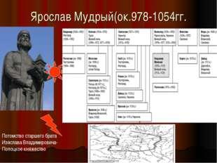 Ярослав Мудрый(ок.978-1054гг. Потомство старшего брата Изяслава Владимировича
