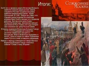 Итоги: За 50 лет со времени смерти Мстислава Великого наиболее сильной среди