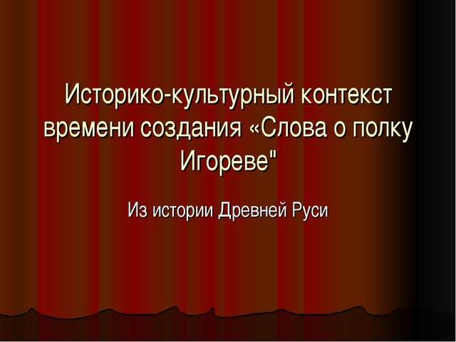"""Историко-культурный контекст времени создания «Слова о полку Игореве"""" Из исто..."""