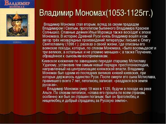 Владимир Мономах(1053-1125гг.) Владимир Мономах стал вторым, вслед за своим п...
