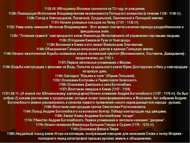 1125.05.19Владимир Мономах скончался на 73 году от рождения. 1128г.Ликвидация...