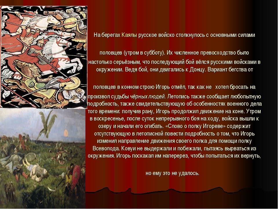 На берегах Каялы русское войско столкнулось с основными силами половцев (утро...