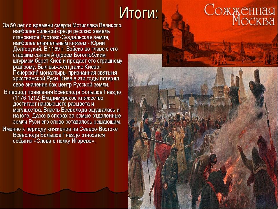 Итоги: За 50 лет со времени смерти Мстислава Великого наиболее сильной среди...