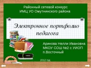 Районный сетевой конкурс ИМЦ УО Омутнинского района Аринова Нелли Ивановна М