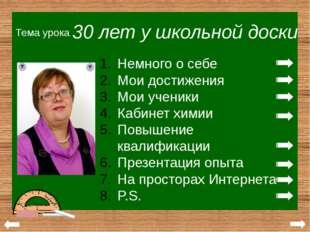 Немного о себе Аринова Н.И. Дата рождения: 17 апреля 1961г. Образование: высш