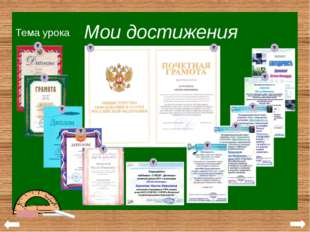 Грамоты, дипломы, благодарности ОУ Мои достижения Аринова Н.И. Методическая к