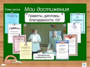 Мои ученики Аринова Н.И. Успеваемость Классы с УИОП Выпускники Олимпиады Кон