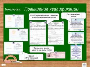 Презентация опыта Аринова Н.И. Мастер-класс «Дни АВЕРСа на Вятской земле» Ма