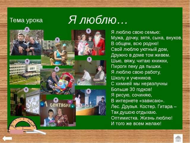 Мои достижения Аринова Н.И. Диплом 2 степени в областном конкурсе материалов...