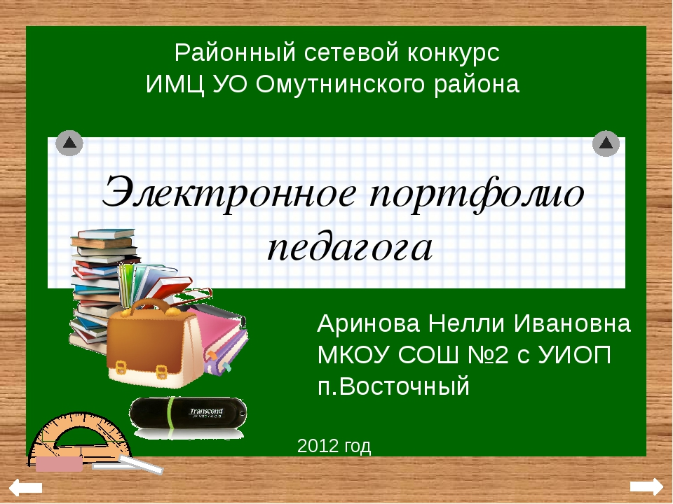 Районный сетевой конкурс ИМЦ УО Омутнинского района Аринова Нелли Ивановна М...