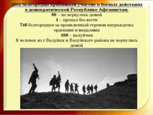 3382 белгородца принимали участие в боевых действиях в демократической Респу