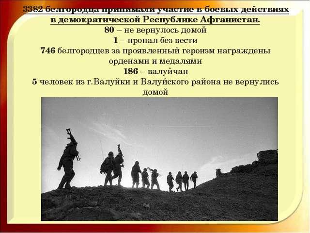 3382 белгородца принимали участие в боевых действиях в демократической Респу...