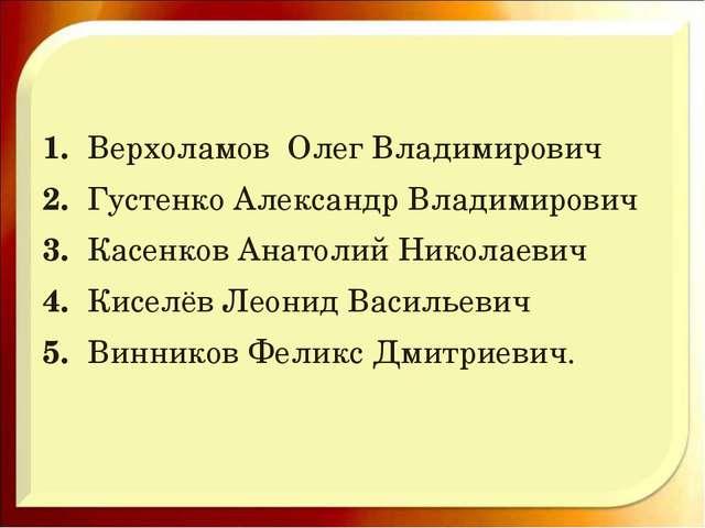 1. Верхоламов Олег Владимирович 2. Густенко Александр Владимирович 3. Касенко...