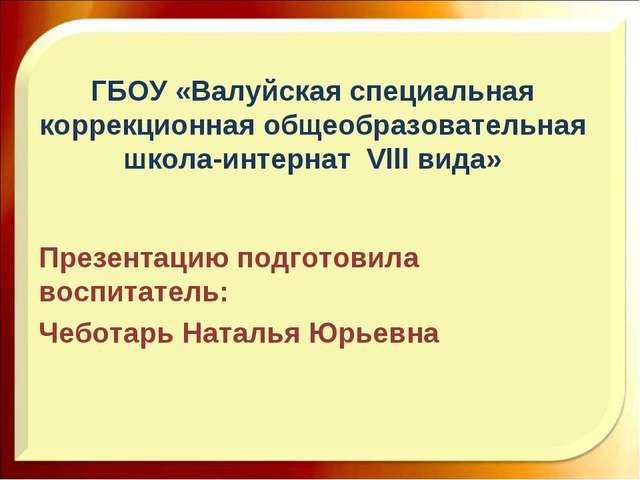 ГБОУ «Валуйская специальная коррекционная общеобразовательная школа-интернат...