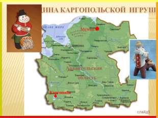 Каргополь Мезень Архангельская область слайд5