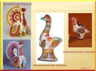 Дымковская игрушка Филимоновская игрушка Каргопольская игрушка слайд 14