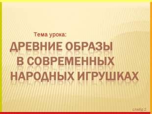 слайд 2 Тема урока: