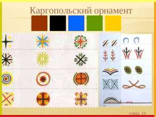 Каргопольский орнамент слайд 20