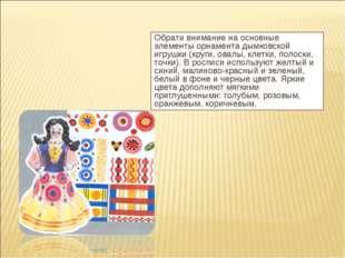 Обрати внимание на основные элементы орнамента дымковской игрушки (круги, ова
