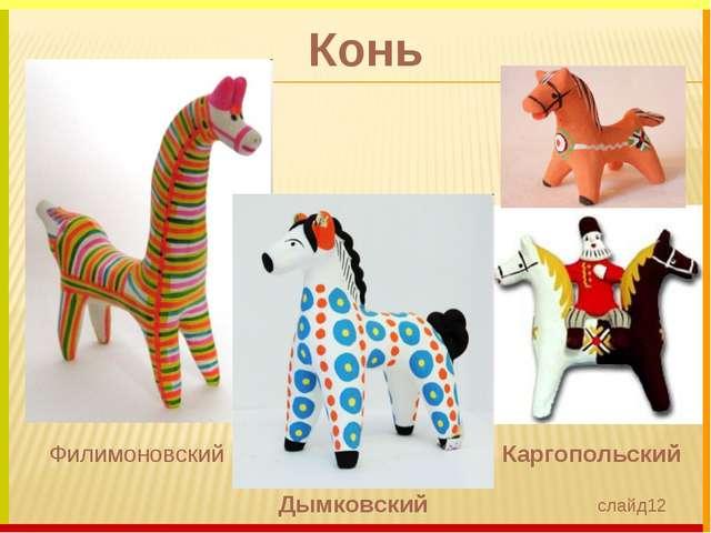 Конь Филимоновский Дымковский Каргопольский слайд12