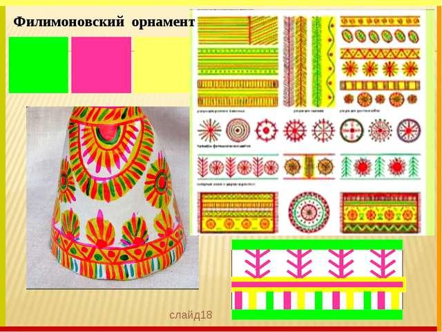 Филимоновский орнамент слайд18