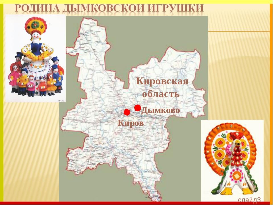 Дымково Киров Кировская область слайд3