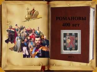 РОМАНОВЫ 400 лет 2013 г.