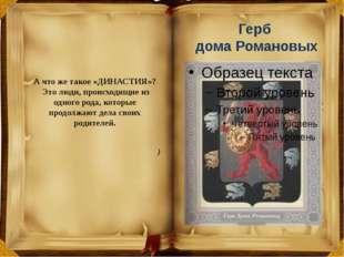Герб дома Романовых А что же такое «ДИНАСТИЯ»? Это люди, происходящие из одн