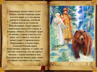 Однажды, когда свита стала искать логово медведя, царь остался один, и в это