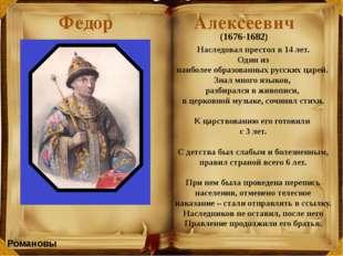 Романовы Федор Алексеевич Наследовал престол в 14 лет. Один из наиболее обра