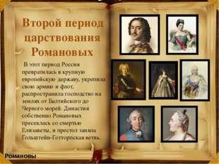 Второй период царствования Романовых В этот период Россия превратилась в круп