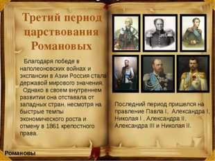 Романовы Третий период царствования Романовых Благодаря победе в наполеоновск