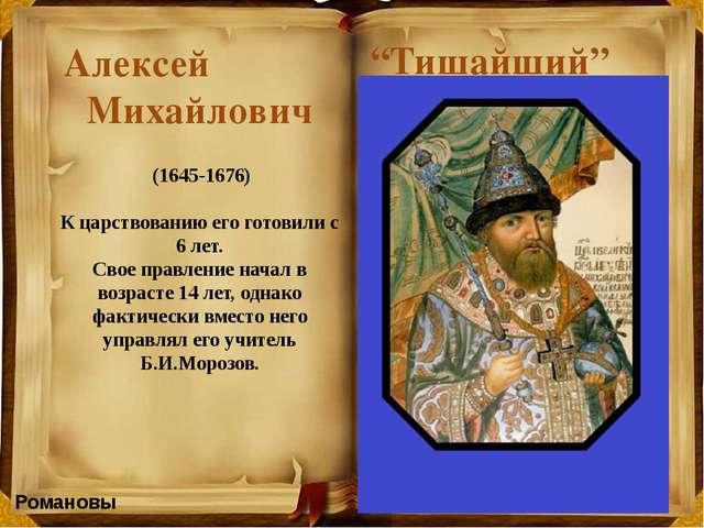Романовы (1645-1676) К царствованию его готовили с 6 лет. Свое правление нач...