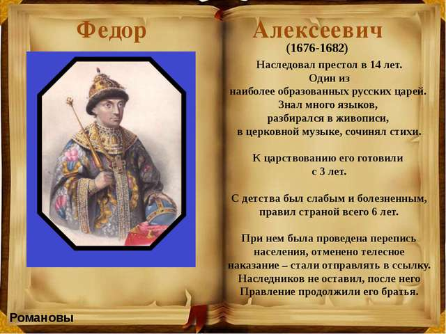 Романовы Федор Алексеевич Наследовал престол в 14 лет. Один из наиболее обра...
