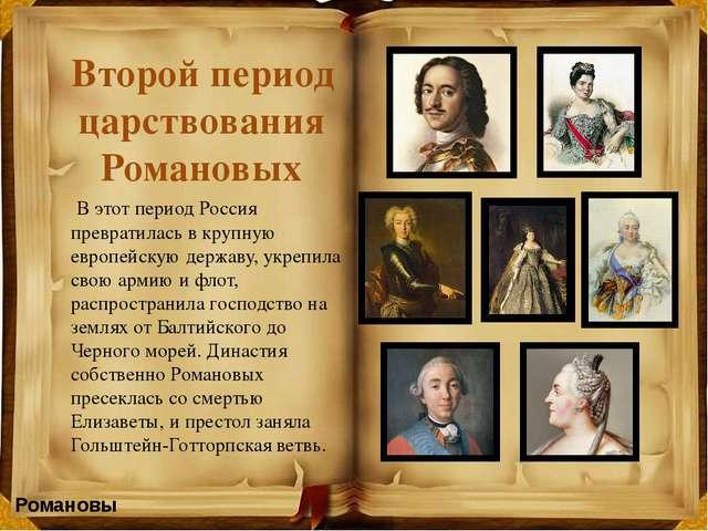 Второй период царствования Романовых В этот период Россия превратилась в круп...