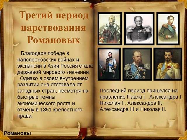Романовы Третий период царствования Романовых Благодаря победе в наполеоновск...