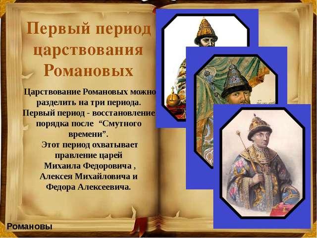 Царствование Романовых можно разделить на три периода. Первый период - восст...