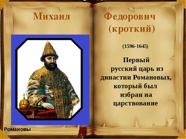 Михаил Федорович (кроткий) (1596-1645) Первый русский царь из династииРоман...