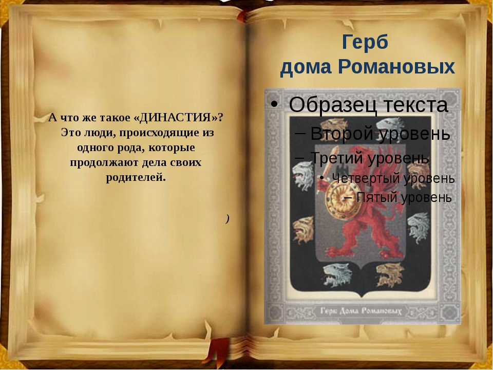 Герб дома Романовых А что же такое «ДИНАСТИЯ»? Это люди, происходящие из одн...