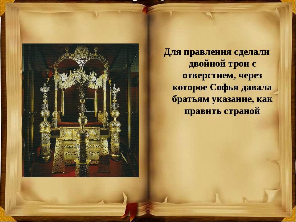 Для правления сделали двойной трон с отверстием, через которое Софья давала б...