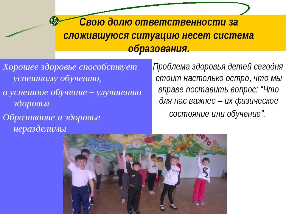 Хорошее здоровье способствует успешному обучению, а успешное обучение – улучш...