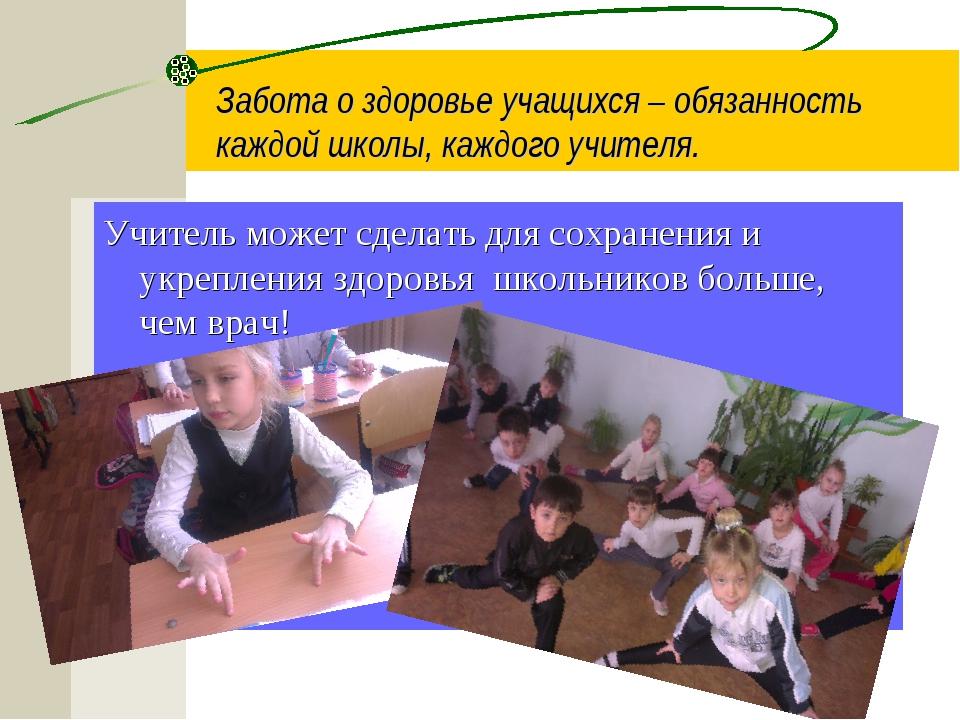 Учитель может сделать для сохранения и укрепления здоровья школьников больше,...