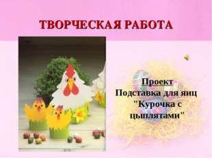 """ТВОРЧЕСКАЯ РАБОТА Проект Подставка для яиц """"Курочка с цыплятами"""""""