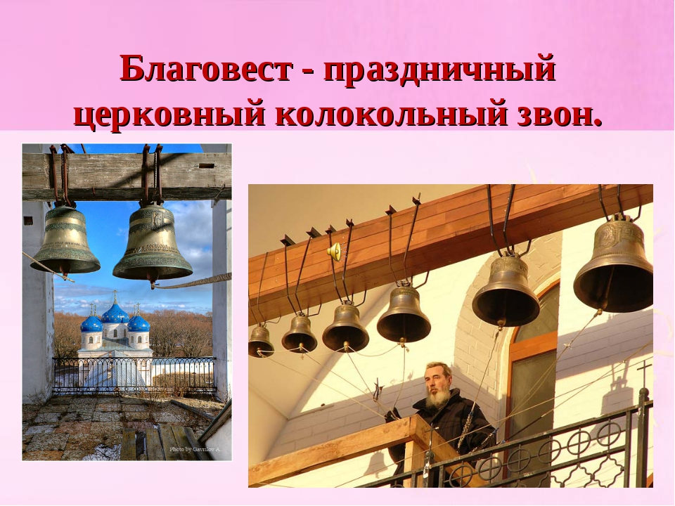Благовест - праздничный церковный колокольный звон.