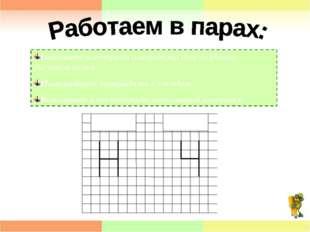 Напишите в тетради алгоритмы для создания рисунков ниже Поменяйтесь тетрадями